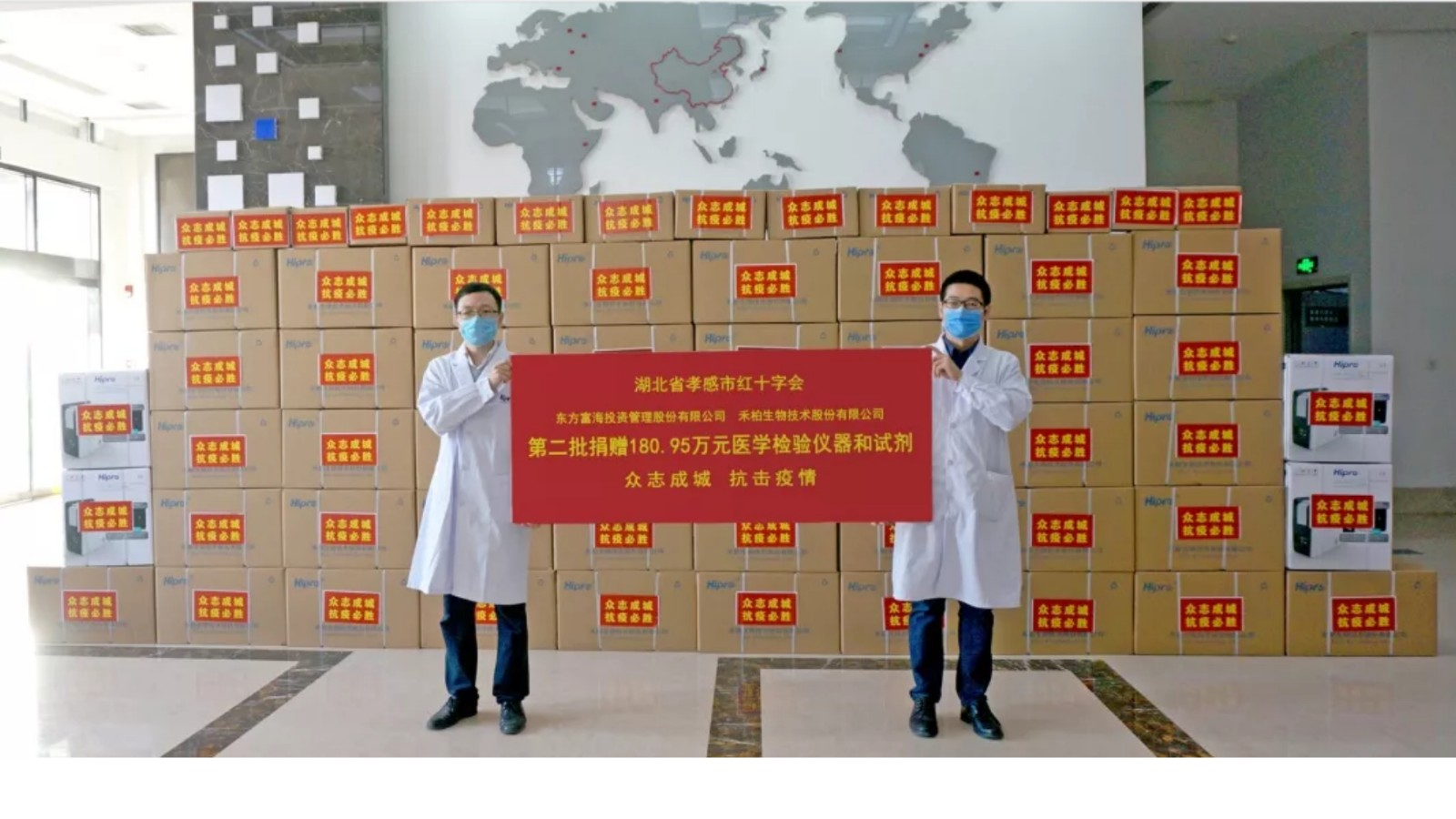 Three batches of Medical materials donated by Hipro to HuBei & ShanXi Province